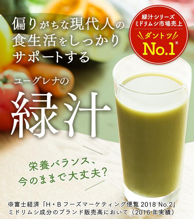 ユーグレナの緑汁(ユーグレナ・ファーム)