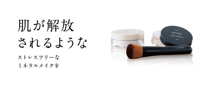 美容皮膚科でも採用されている!「エトヴォス ディアミネラルファンデーション」