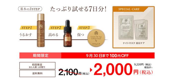 アンプルールアイクリームは2,000円のトライアルで試せる!