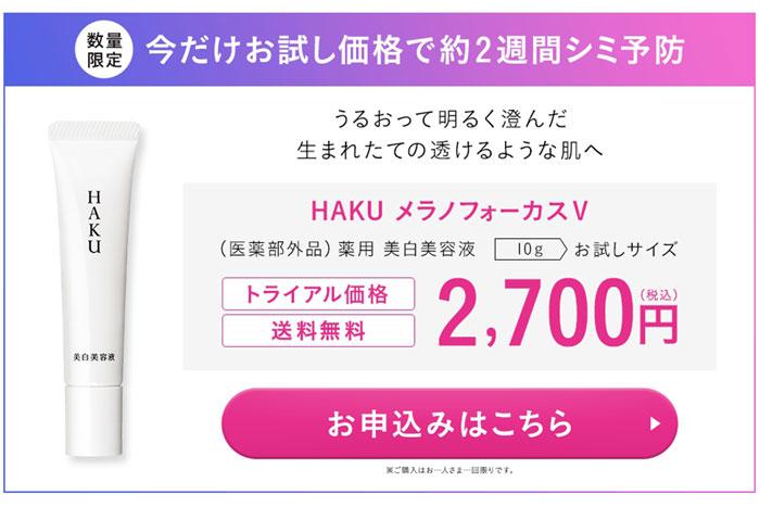 価格が高い?hakuの最安値はどこ?