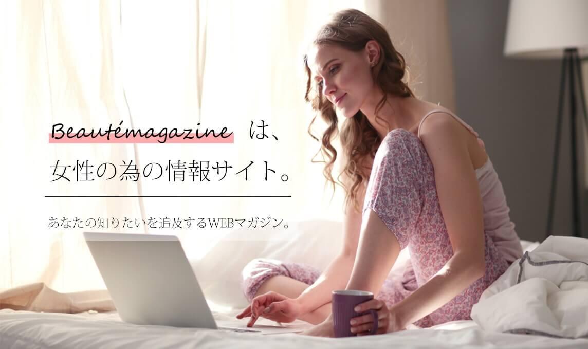 美を追求する女性の為の情報マガジン