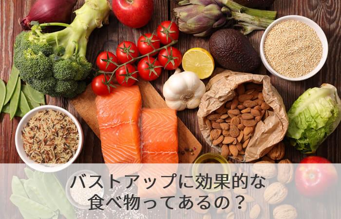バストアップに効果的な食べ物ってあるの?